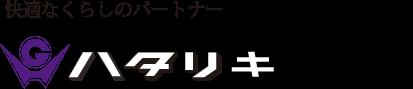 ハタリキ株式会社